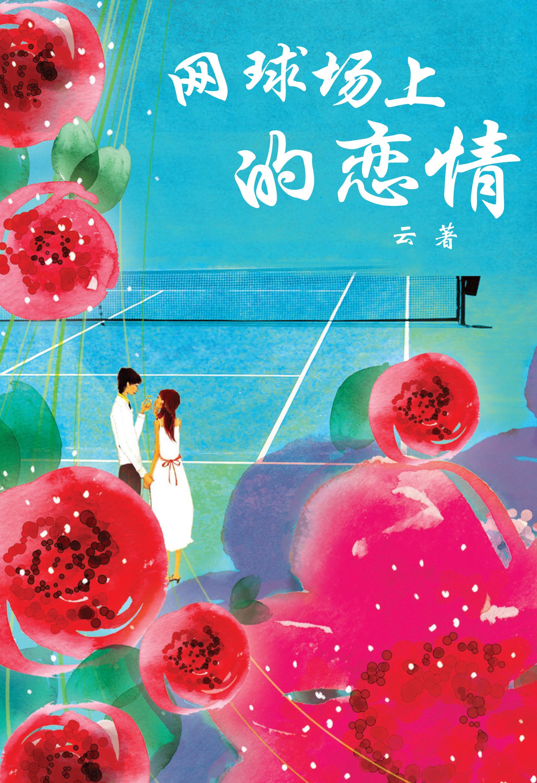 网球场上的恋情 – Tennis Court Love